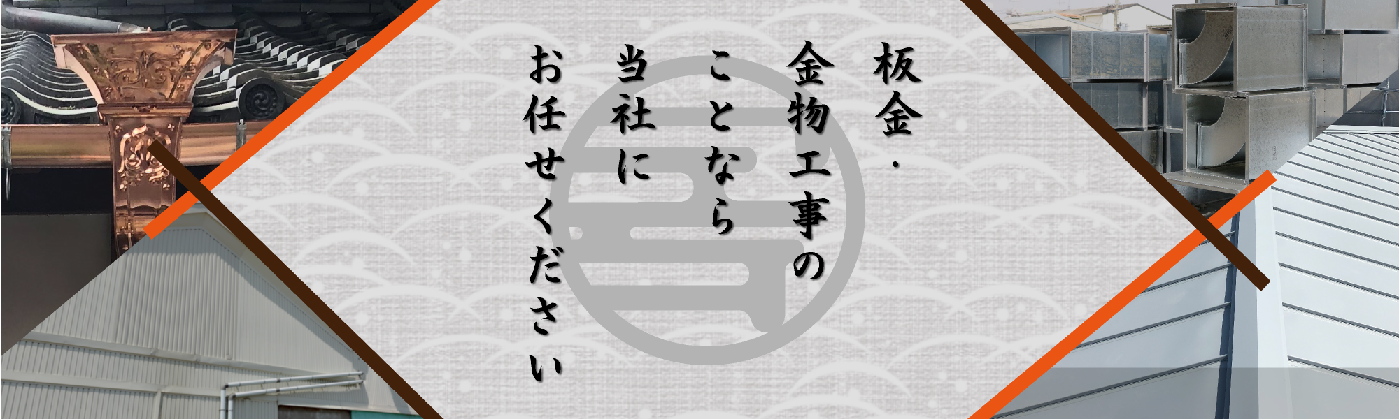 宮崎板金工作所のトップメインの画像