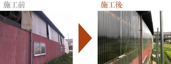 外壁リフォーム[事例2]